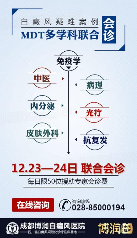12.23白癜风疑难案例—MDT多学科联合会诊正式启动!
