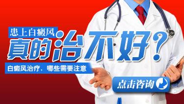 广元哪家医院治疗白癜风效果好